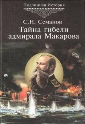 Семанов Сергей - Тайна гибели адмирала Макарова (Аудиокнига)