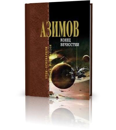 Айзек Азимов - Конец Вечности (аудиокнига)