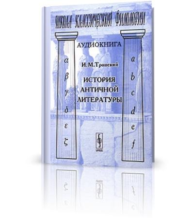Иосиф Тронский - История античной литературы (аудиокнига)