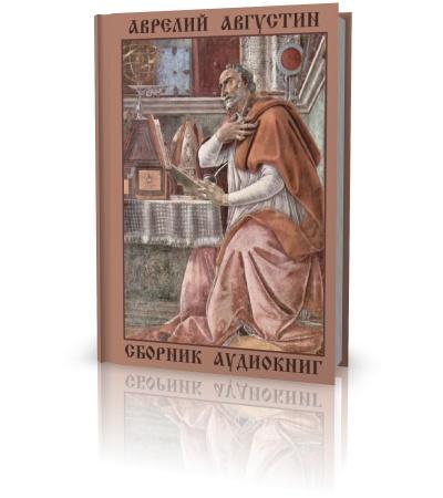 Аврелий Августин - Исповедь. Против академиков. О бессмертии души (аудиокнига)