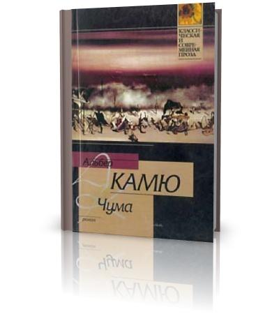 Альбер Камю - Чума (аудиокнига)